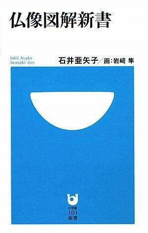 仏像図解新書 (小学館101新書)の詳細を見る