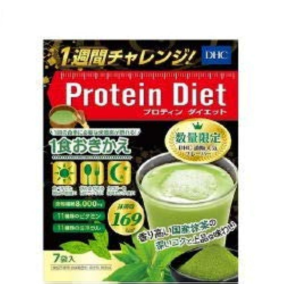 に向かって差し引く窒素DHC プロティンダイエット 抹茶味 7袋入