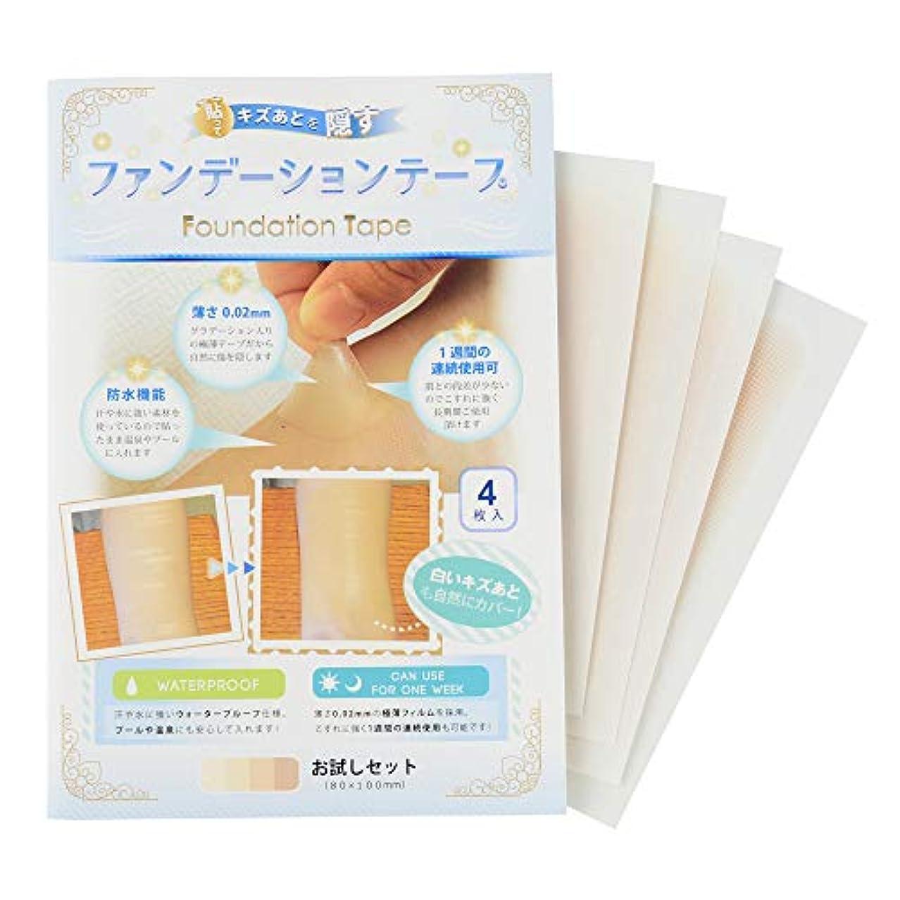 流感嘆環境に優しい(お試しセット) ファンデーションテープ (傷跡を隠すテープ) 4色4枚入 防水 つや消し 傷用 ログインマイライフ