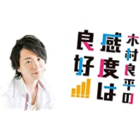 DVD「木村良平の感度は良好! ~in 小樽~」