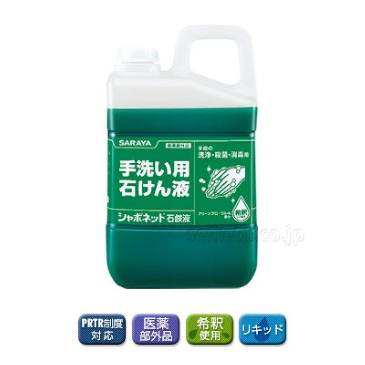 資金節約する薬理学【清潔キレイ館】サラヤ シャボネット石鹸液(3kg)