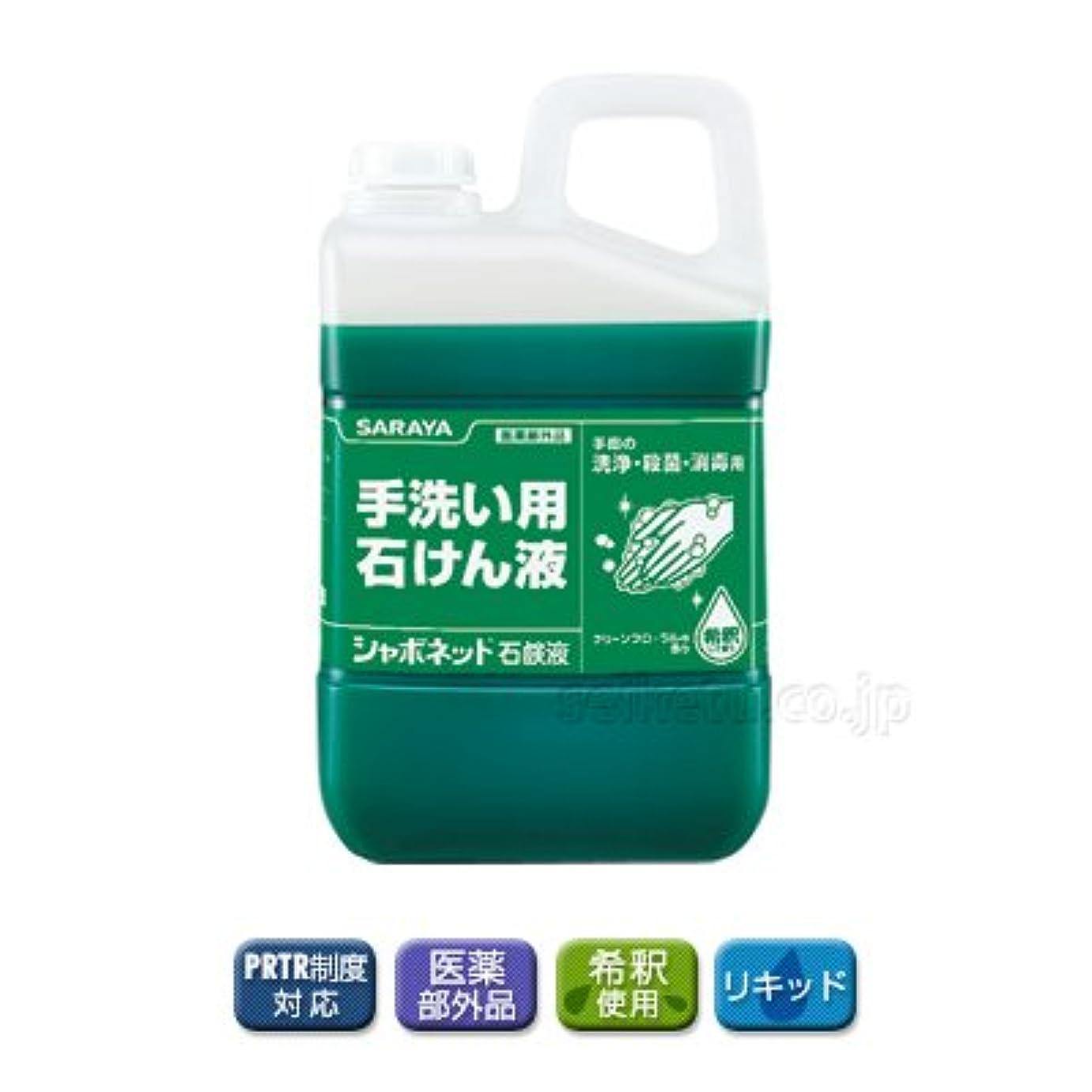 魅力白内障しかし【清潔キレイ館】サラヤ シャボネット石鹸液(3kg)