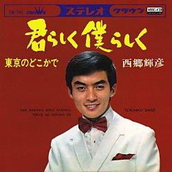 君らしく僕らしく (MEG-CD)