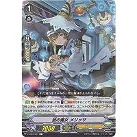 カードファイト!! ヴァンガード/V-EB04/037 蛙の魔女 メリッサ C
