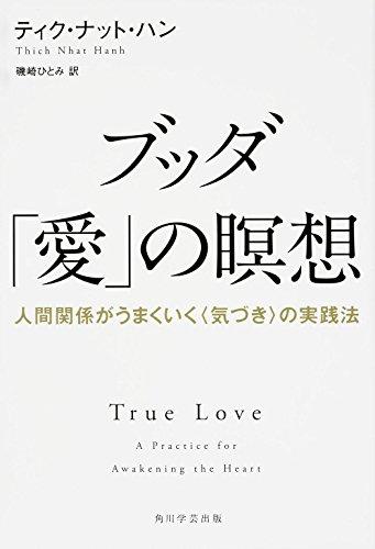 ブッダ「愛」の瞑想の詳細を見る