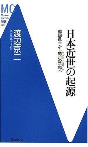 日本近世の起源―戦国乱世から徳川の平和(パックス・トクガワーナ)へ (洋泉社MC新書)の詳細を見る