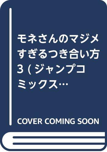 モネさんのマジメすぎるつき合い方 3 (ジャンプコミックス)
