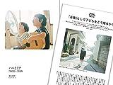 アサヒカメラ 2019年 08 月号 [雑誌] 画像