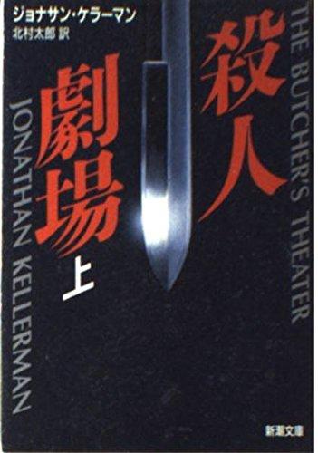殺人劇場〈上〉 (新潮文庫)の詳細を見る