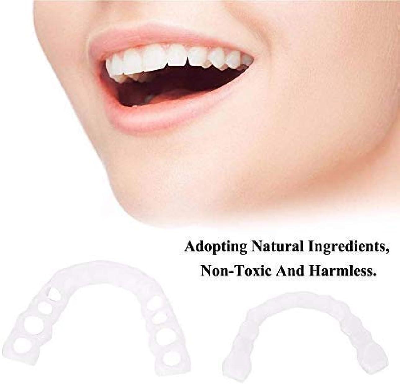 ヒステリック代理人痛い歯のホワイトニングトップとボトムの一時的なスマイルコンフォートフィット義歯歯化粧品ステッカー1ペア、不足している歯の交換、化粧品の歯を交換するため
