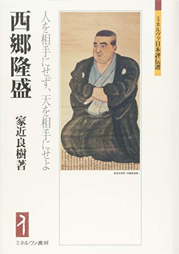 西郷隆盛:人を相手にせず、天を相手にせよ (ミネルヴァ日本評伝選)の詳細を見る