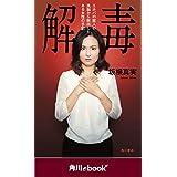 解毒 エホバの証人の洗脳から脱出したある女性の手記 (角川ebook nf) (角川ebook nf)