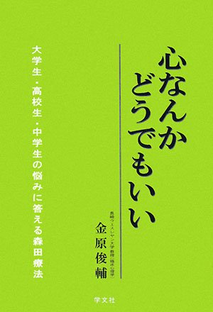 心なんかどうでもいい―大学生・高校生・中学生の悩みに答える森田療法の詳細を見る