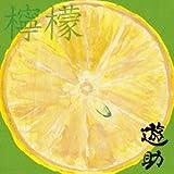 檸檬 / 遊助
