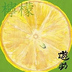 檸檬♪遊助