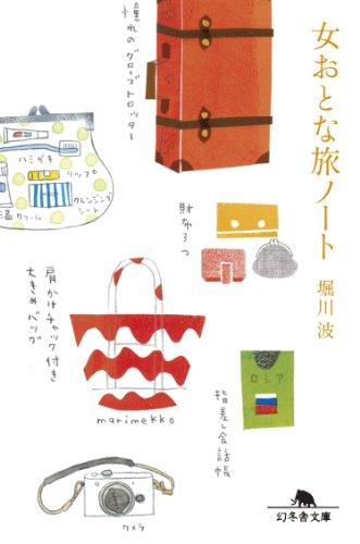 女おとな旅ノート (幻冬舎文庫)の詳細を見る