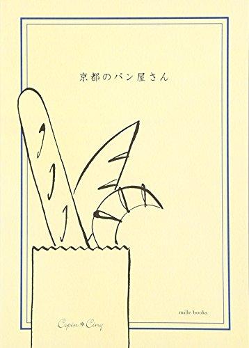 京都のパン屋さんの詳細を見る