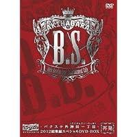 AKIHABARAバックステージpass presents-バクステ外神田一丁目-2012総集編スペシャル DVD-BOX