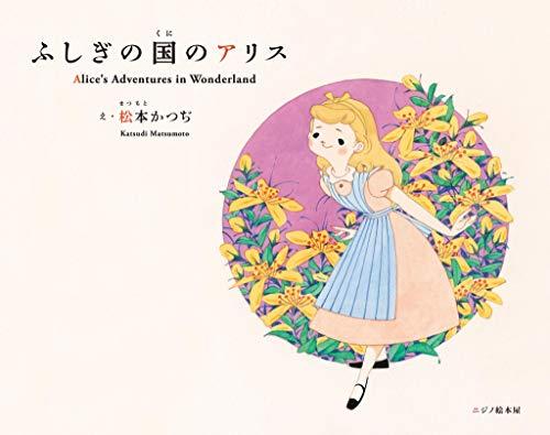 ふしぎの国のアリス (Seven Books of Rainbow)