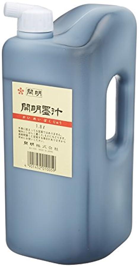 追う団結するボックス開明 墨汁 1.8L