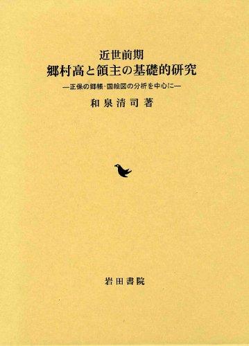 近世前期 郷村高と領主の基礎的研究―正保の郷帳・国絵図の分析を中心に
