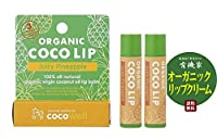 無添加 オーガニック ココリップクリーム (ジューシーパイナップル)5g×2個 送料無料ネコポス天然由来成分100% ・オーガニックバージンココナッツオイル配合 ・すっきり甘いパイナップルの香り