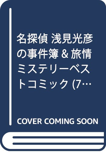 名探偵 浅見光彦の事件簿&旅情ミステリーベストコミック(7): AKITA TOP COMICS 500