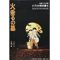 ジブリの教科書4 火垂るの墓 (文春ジブリ文庫)