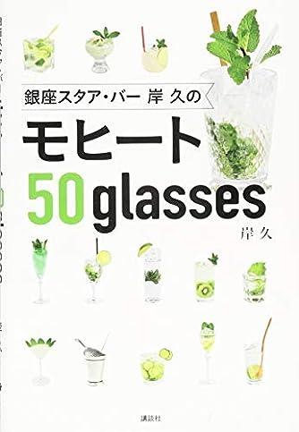 銀座スタア・バー 岸 久のモヒート50glasses (講談社のお料理BOOK)