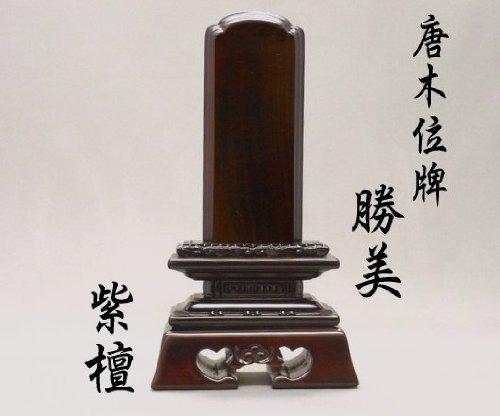 ■【夫婦位牌用】紫檀 勝美 唐木位牌 4.5寸 2人様分彫代込み■