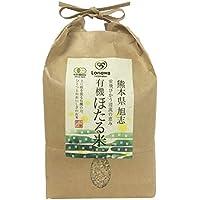 ろのわ 有機ほたる米(玄米) 2kg