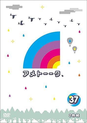 アメトーーク!DVD37[DVD]