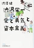 渋沢栄一 愛と勇気と資本主義 (日経ビジネス...