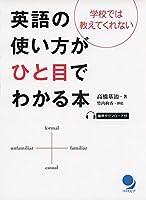 英語の使い方がひと目でわかる本[音声DL付]