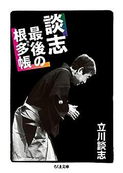 談志 最後の根多帳 (ちくま文庫)
