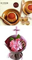 誕生日プレゼント ピンク花束&贅沢たまごプリン10個 お母さんへのメッセージカード付き (SE)