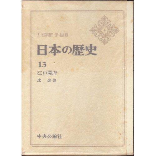 日本の歴史 第13 江戸開府