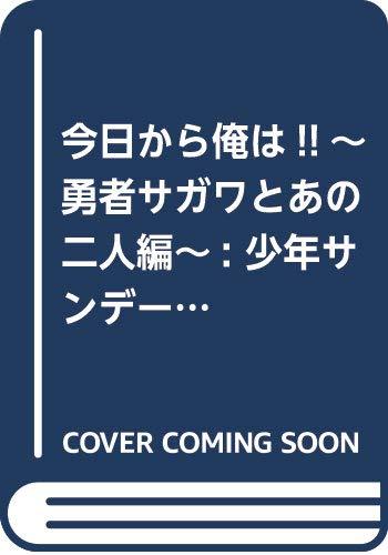 今日から俺は!!~勇者サガワとあの二人編~: 少年サンデーコミックス〔スペシャル〕