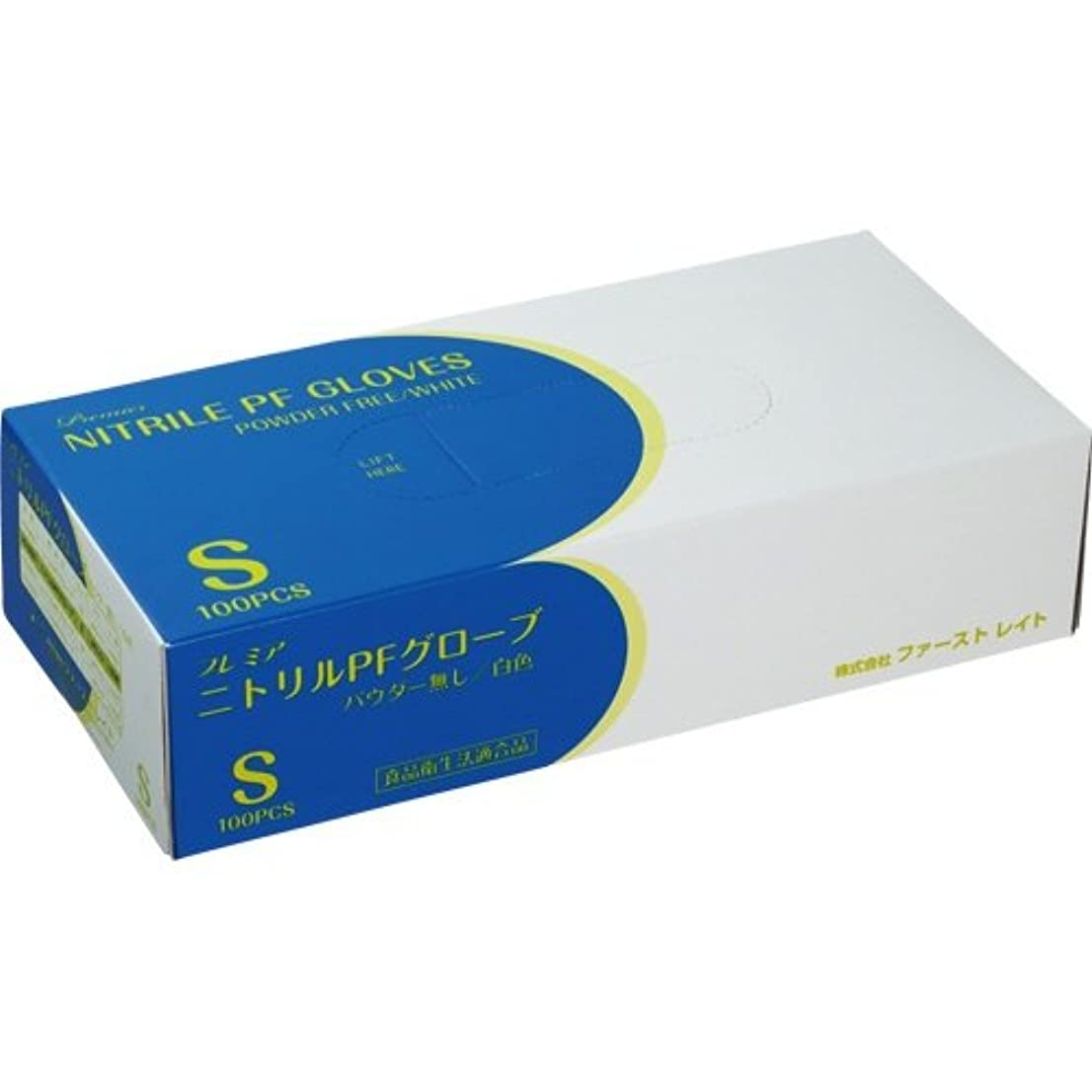 ダーリンカテナ作りますファーストレイト プレミアニトリルPFグローブ パウダーフリー ホワイト S FR-856 1セット(1000枚:100枚×10箱)