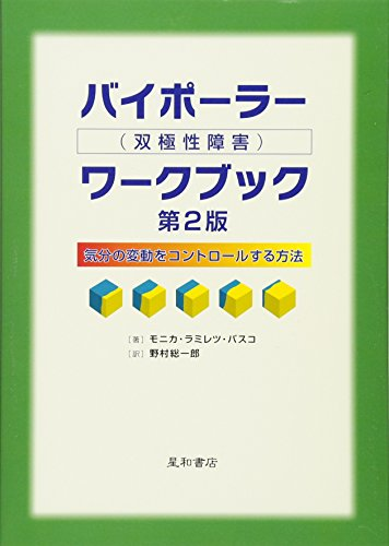 バイポーラー の電子書籍・スキャンなら自炊の森-秋葉2号店