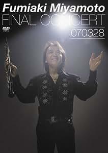 ファイナル・コンサート-070328 [DVD]