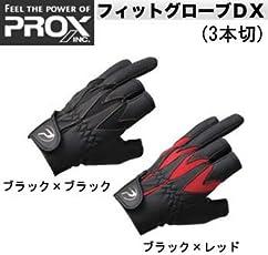 プロックス グローブ (PROX) フィットグローブDX PX5883KK 黒/黒 3本切