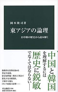 東アジアの論理-日中韓の歴史から読み解く (中公新書 2586)