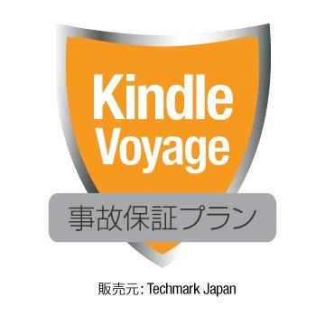 Kindle Voyage用 事故保証プラン (3年・落下・水濡れ等の保証付き)