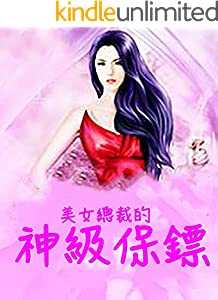 美女總裁的神級保鏢(壹) (Traditional Chinese Edition)
