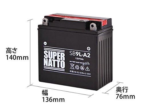 SUPER NATTO / SB9L-A2 (YB9L-A2 GM9Z-3A-1 FB9L-A2互換) バイク用バッテリー 密閉型MF( GPX250R GPX250/R (EX250A/C/E) ZXR250/R )
