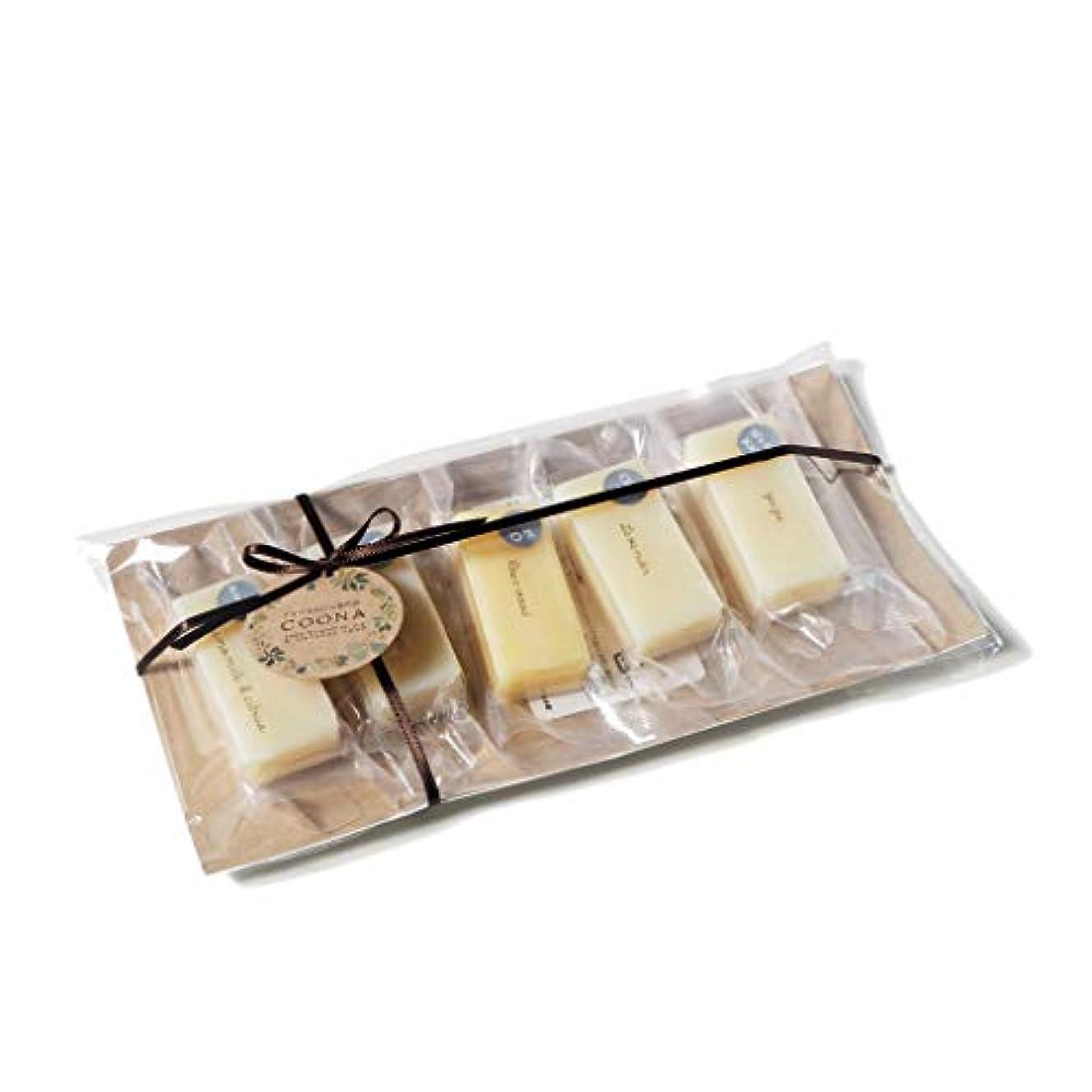 リングバック上院耕す洗顔石鹸 COONA お試しサイズ石けん5セレクションパック (天然素材 自然派 コールドプロセス 手作り せっけん) 20g×5個セット