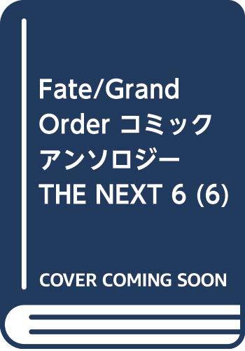 [画像:Fate/Grand Order コミックアンソロジー THE NEXT 6 (6) (DNAメディアコミックス)]
