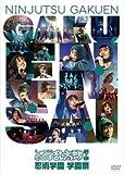 ミュージカル「忍たま乱太郎」第7弾 忍術学園 学園祭 [DVD]