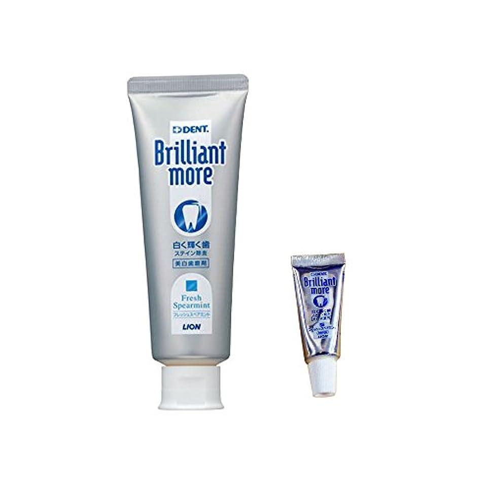 三の量提供するライオン ブリリアントモア 歯科用 美白歯磨剤 90g フレッシュスペアミント+試供品20g【医薬部外品】